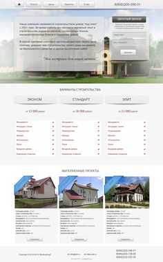 бизнес сайт дизайн