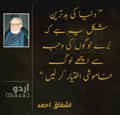 Urdu Quotes, Quotations, Qoutes, Playwright, Favorite Words, Deep Words, Deep Thoughts, Short Stories, Literature