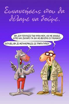 Χαχα Funny Greek, Funny Cartoons, Sarcasm, Haha, Jokes, Sayings, Movie Posters, Fictional Characters, Humor