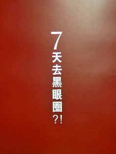 7 something. by kitsh Lucky 7, Lucky Number, Number 7, Se7en, Piece Of Me, Letters, Easy, Letter, Lettering