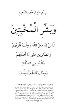 Words Quotes, Life Quotes, Sayings, Allah, Quran Verses, Islam Quran, Holy Quran, My Spirit, Muhammad