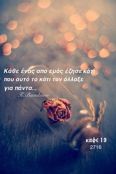 Greek Quotes, Love Wallpaper, Life Quotes, Qoutes, Thoughts, Sayings, Words, Photography, Quotes About Life