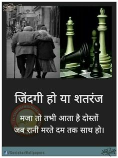 Chess or life quotes शयर hindi quotes life quotes. Chess Quotes, Life Quotes Wallpaper, Kissing Quotes, Motivational Quotes, Funny Quotes, Happiness Challenge, Brain Tricks, Urdu Poetry Romantic, Hindi Quotes