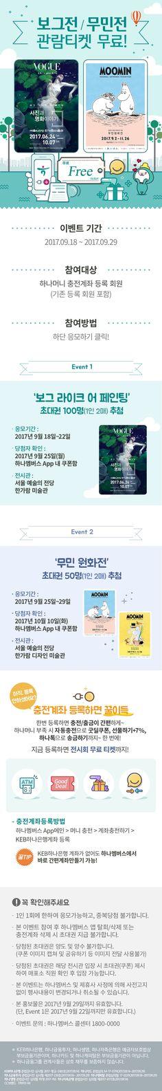 하나멤버스 보그전 무민전 이벤트 Moomin