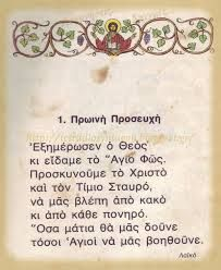Orthodox Prayers, Orthodox Christianity, Great Words, Wise Words, Happy Name Day, Prayer And Fasting, Little Prayer, In God We Trust, Happy Art