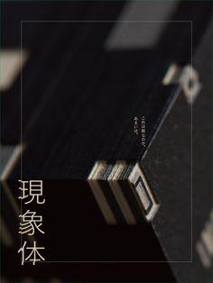 現象体 無版×ファインペーパー  C-06 紙の彫刻/正六面体