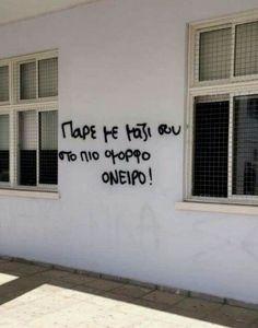 Greek Quotes, Song Lyrics, Garage Doors, Life Quotes, Songs, Outdoor Decor, Nice, Quotes About Life, Quote Life