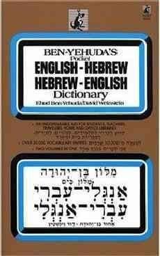 Precision Series Ben-Yehuda's Pocket English-Hebrew Hebrew-English Dictionary