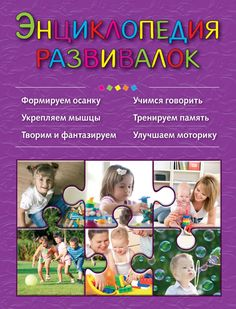 Энциклопедия развивалок by Oksana Vasilyeva - issuu