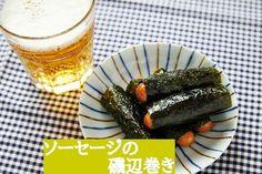 """@ryuji_foodlabo on Instagram: """"これ、マジで手軽に出来てビールとまらないやつ!!!!! 「ソーセージの磯辺巻き」  おにぎり用の海苔を半分にカットしマヨネーズ、わさびを写真のように塗り、焼いたソーセージを巻くだけ  こんなに単純なのに最高に旨い、わさびはお好みで和からしやマスタードにしても…"""" No Cook Appetizers, Make It Yourself, Cooking, Ethnic Recipes, Twitter, Food, Instagram, Kitchen, Essen"""