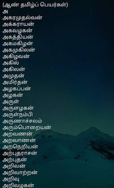 Wilson: Names for baby's in tamil … Allan.Wilson: Names for baby's in tamil … Tamil Baby Girl Names, Modern Baby Girl Names, Cute Baby Boy Names, Unique Baby Names, Baby Girl Nursery Themes, Baby Girl Bedding, Baby Names Flowers, Stress, Names With Meaning