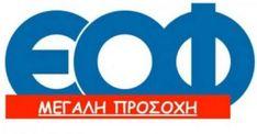 ΜΕΓΑΛΗ ΠΡΟΣΟΧΗ: Εαν έχετε αυτό το προϊόν στο ντουλάπι σας πετάξτε το αμέσως Chicago Cubs Logo, Health Fitness, Logos, How To Make, Greece, News, Greece Country, Logo, Fitness