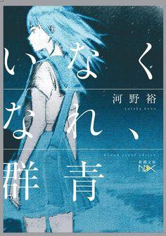 河野裕『いなくなれ、群青』が読書メーター「読みたい本」ランキング1位に! 読みたい、と思っていただけたこと、ほんとに嬉しいです。感謝をこめて、刊行前に限定配布したプルーフ版の表紙を公開します!/ イラスト:越島はぐ、デザイン:川谷康久 pic.twitter.com/9hl01J6Q8y