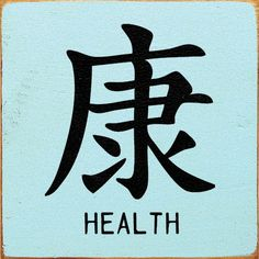 Discover the brilliance of Chinese calligraphy symbols, their history and their usage in today's times. Chinese Writing, Chinese Words, Japanese Words, Chinese Symbols, Chinese Letter Tattoos, Chinese Symbol Tattoos, Breathe Symbol, Health Symbol, Health Logo