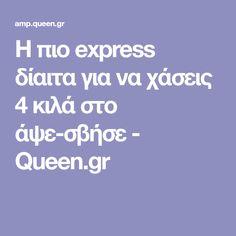 Η πιο express δίαιτα για να χάσεις 4 κιλά στο άψε-σβήσε - Queen.gr Detox, Projects To Try, Food And Drink, Wellness, Health, How To Make, Tree Houses, Fat, Health Care