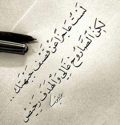 Poet Quotes, Words Quotes, Life Quotes, Wisdom Quotes, Arabic English Quotes, Funny Arabic Quotes, Sweet Words, Love Words, Arabic Tattoo Quotes