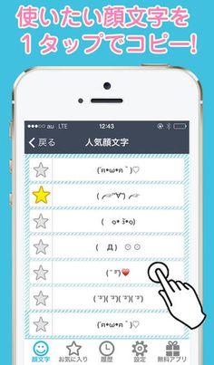 Top Free iPhone App #55: かわいい顔文字「かおもじシンプル」 - Karin Yonezawa by Karin Yonezawa - 05/01/2014