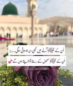 Rabi Ul Awwal, Al Masjid An Nabawi, Madina, Mecca, Jaba, Urdu Poetry, Islamic Quotes, Allah, Muhammad