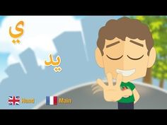 This video teaches you children Arabic Alphabet (letters) along with very cute cartoons, animals...