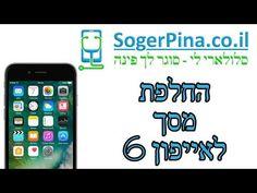 תיקונים באייפון 6 פלוס - סלולרי לי Phone, Telephone, Phones