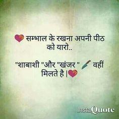 Sad Quotes, Daily Quotes, Best Quotes, Life Quotes, Inspirational Quotes, Hindi Qoutes, Marathi Quotes, My Autobiography, Dosti Shayari