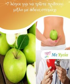 7 λόγοι για να τρώτε πράσινο μήλο με άδειο στομάχι   Εσείς τρώτε πράσινο μήλο; Το πράσινο μήλο συνιστάται ιδιαίτερα επειδή περιέχει λίγες θερμίδες και πολλές φυτοθρεπτικές ουσίες που εξασφαλίζουν επιπλέον ωφέλειες. Health And Beauty Tips, Diabetes, Pear, Beauty Hacks, Apple, Fruit, Mage, Printer, Plants