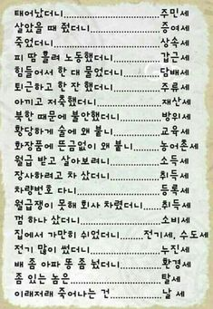 Good Life Quotes, Wise Quotes, Famous Quotes, Learn Korean, Fun Comics, Cool Words, Life Lessons, Quotations, Funny Pictures