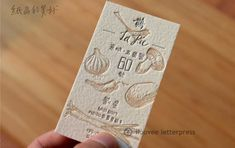 La pie and mr guo / food / letterpress/ business card design / clean…