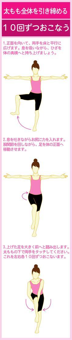 太ももを引き締めるエクササイズ Fitness Diet, Yoga Fitness, Fitness Motivation, Health Fitness, Body Action, Thing 1, Morning Yoga, Health Diet, Excercise