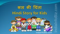Hindi story for kids worry about tomorrow
