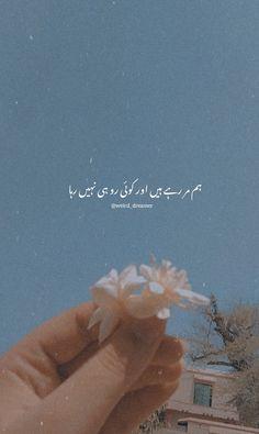 #urdupoetry #urdu #poetry #shayari #urdushayari #love #urduadab #urdupoetrylovers #pakistan #urduquotes #lovequotes #urdulovers #urduposts #shayri #quotes #poetrycommunity #follow #ishq #urdulines #shayar #mohabbat #urdupoetryworld #urdushayri #اردوپوسٹ #weird_dreamer Romantic Novels To Read, Poetry Lines, Urdu Shayri, Urdu Quotes, Urdu Poetry, The Dreamers, Pakistan, Love Quotes, Weird