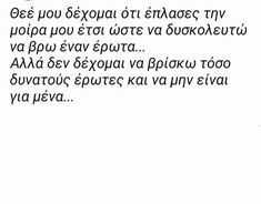 Greek Quotes, Life Quotes, Quotes About Life, Quote Life, Living Quotes, Quotes On Life, Life Lesson Quotes