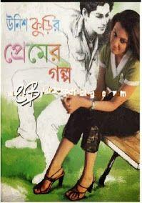 [PDF] Download - Unish Kurir Premer Golpo By Unknown