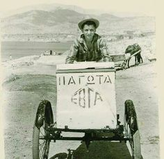 with old memories.every day in the afternoon i was waiting very anxious for the ice- cream man to pass out of my house. Old Time Photos, Old Pictures, Vintage Posters, Vintage Photos, Greek History, Greek Culture, History Of Photography, Athens Greece, Greek Islands