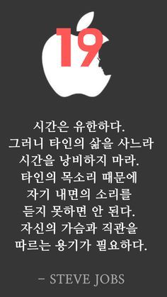 자신과 행복에 대한 19가지 명언  #자신#행복#명언 Wise Quotes, Famous Quotes, Inspirational Quotes, Korean Quotes, Steve Jobs, Self Development, Cool Words, Sentences, Knowledge