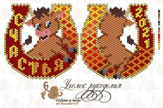 3d Star, Picture Logo, Native American Beading, Nativity, Diy And Crafts, Album, Beads, Pattern, Animals