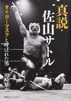 Japanese Wrestling, Japan Pro Wrestling, Blue Demon, Wrestling Posters, Tiger Mask, Y Image, Art Rules, Wrestling Superstars, Sport Of Kings