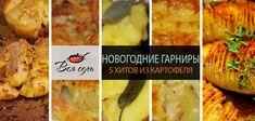 Новогодние гарниры из картофеля: 5 хитов – Вся Соль - кулинарный блог Ольги Баклановой