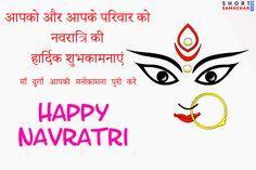 Happy Navratri Photos Maa Durga Photo, Maa Durga Image, Durga Maa, Happy Navratri Wishes, Happy Navratri Images, Durga Images, Wishes Images, Happiness, Wallpaper