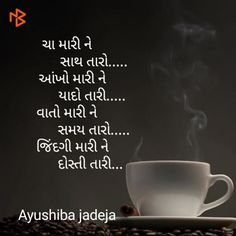 Quotes and Whatsapp Status videos in Hindi, Gujarati, Marathi She Quotes, Daily Quotes, Gujarati Shayri, Messages For Friends, Hindi Quotes, Poetry Quotes, Gujarati Quotes, Best Friend Quotes, Love Yourself Quotes