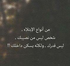 الابتلاء My Life Quotes, Quotes For Book Lovers, Self Quotes, Arabic Tattoo Quotes, Arabic Love Quotes, Romantic Love Quotes, Poetry Quotes, Words Quotes, Qoutes