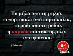 Funny Greek, Greek Quotes, True Words, Funny Shit, Haha, Funny Quotes, Jokes, Humor, Sayings