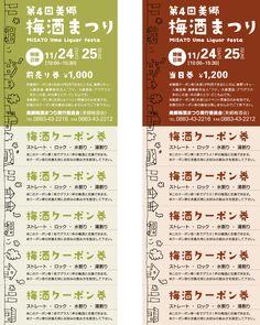 美郷梅酒まつり2012チケット Ticket Design, Scrapbook Journal, Paper Design, Cool Designs, Coupon, Advertising, Graphic Design, Cards, Coupons