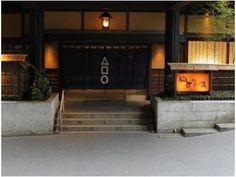 玄関 のれん - Google 検索 Noren Curtains, Japanese Architecture, Curtain Designs, Dojo, Garden, Google, Blinds, Graphic Design, Door Entry