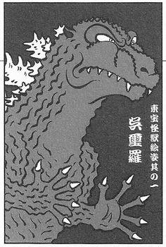 Look at Godzilla's Jazz Hands!