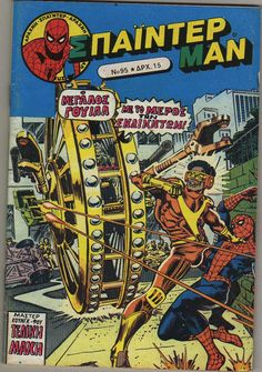 Cover for Σπάιντερ Μαν (Kabanas Hellas, 1977 series) #95