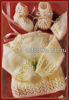Ажурная кофточка для младенца и пинетки - Вязание кофт и жакетов для малышей - Вязание малышам - Вязание для малышей - Вязание для детей. Вязание спицами, крючком для малышей