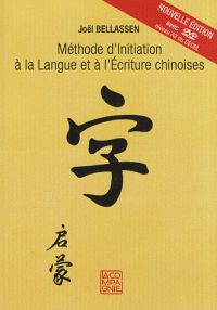 Joël Bellassen - Méthode d'Initiation à la Langue et à l'Ecriture Chinoises. 1 DVD