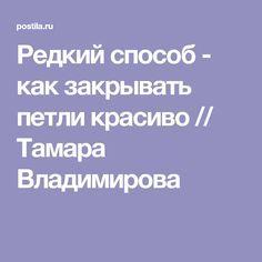 Редкий способ - как закрывать петли красиво // Тамара Владимирова