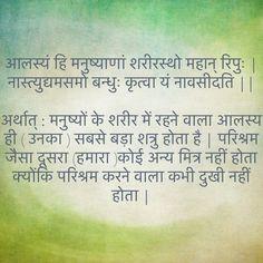 Sanskrit Quotes, Sanskrit Mantra, Vedic Mantras, Hindu Mantras, Sanskrit Words, Spiritual Quotes, Wisdom Quotes, Geeta Quotes, Sanskrit Language